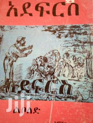 አደፍርስ በ ዳኛቸው ወርቁ | Books & Games for sale in Amhara Region, Bahir Dar