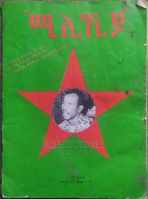 Very Rare Magazine 41year Old | Books & Games for sale in Addis Ababa, Bole