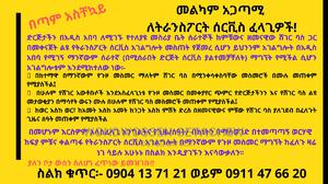 Transportation Service in Addis Ababa - Best Offer   Other Services for sale in Addis Ababa, Bole