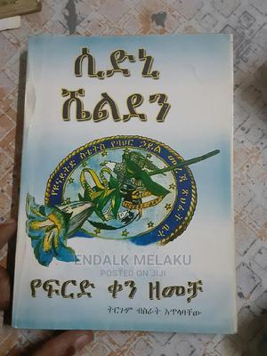 Antique Books | Books & Games for sale in Addis Ababa, Arada